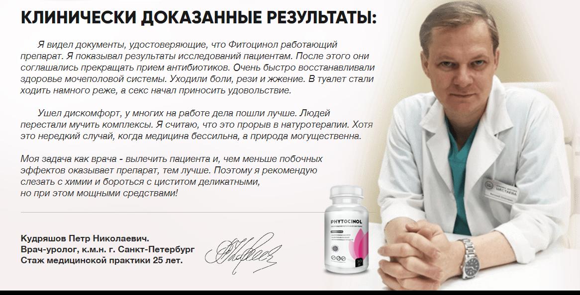 Phytocinol отзывы специалистов 1