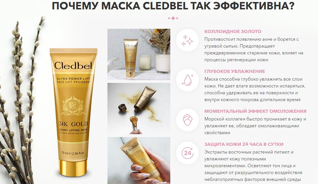 Cledbel 24K Gold отзывы специалистов 1
