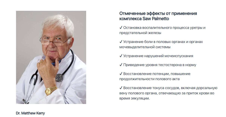 SawPalmetto отзывы специалистов 1