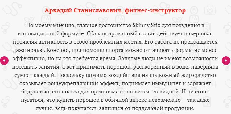 Skinny Stix отзывы специалистов 1