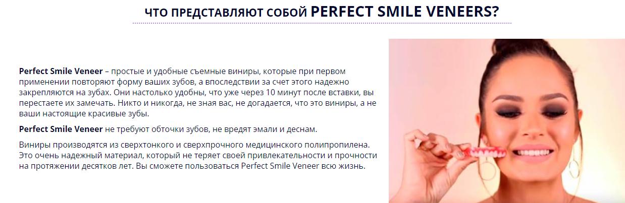 Perfect Smile Veneer отзывы специалистов 1