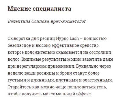 Hypno Lash отзывы специалистов 2