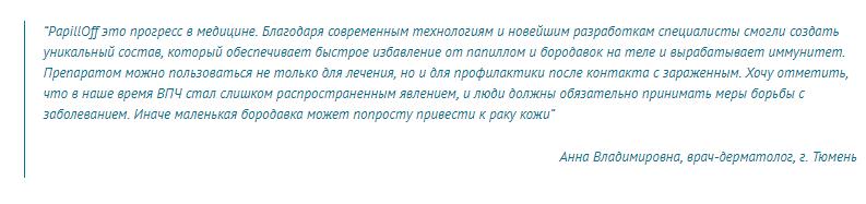 PapillOff отзывы специалистов 2