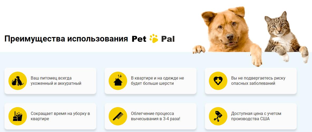 Pet Pal отзывы специалистов 2