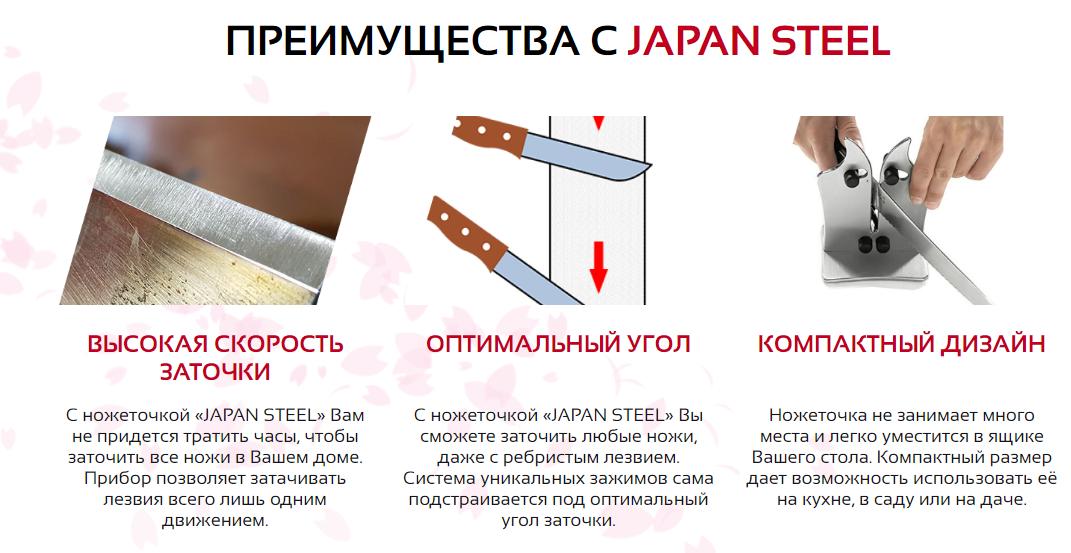 JapanSteel отзывы специалистов 2