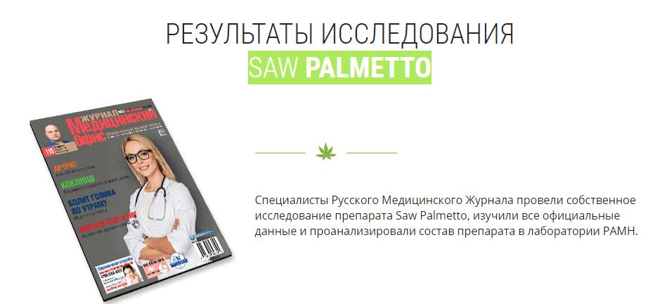 SawPalmetto отзывы специалистов 2