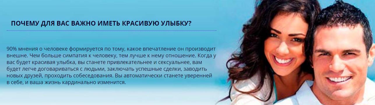 Perfect Smile Veneer отзывы специалистов 2