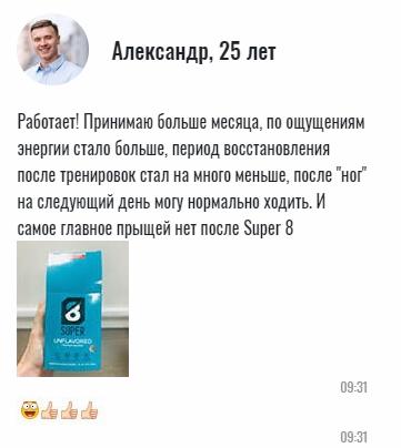РЕАЛЬНЫЕ ОТЗЫВЫ О «Super 8»