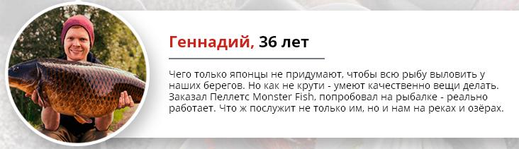 РЕАЛЬНЫЕ ОТЗЫВЫ О «Пеллетс Monster Fish »