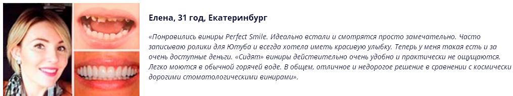 РЕАЛЬНЫЕ ОТЗЫВЫ О «Perfect Smile Veneer»