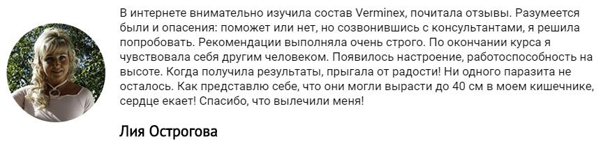 РЕАЛЬНЫЕ ОТЗЫВЫ О «Verminex»2