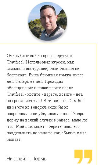РЕАЛЬНЫЕ ОТЗЫВЫ О «Traufreel»2