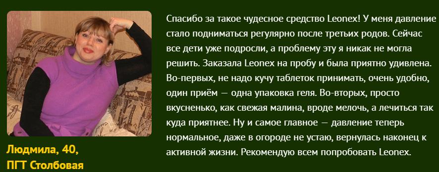 РЕАЛЬНЫЕ ОТЗЫВЫ О «Leonex»2