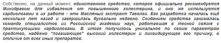 Экстракт Таволги отзывы специалистов 4
