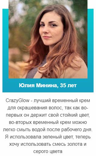 РЕАЛЬНЫЕ ОТЗЫВЫ О «Crazyglow»2