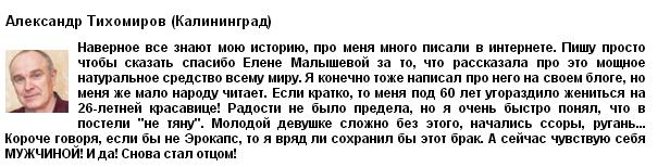 РЕАЛЬНЫЕ ОТЗЫВЫ О «Эрокапс»2