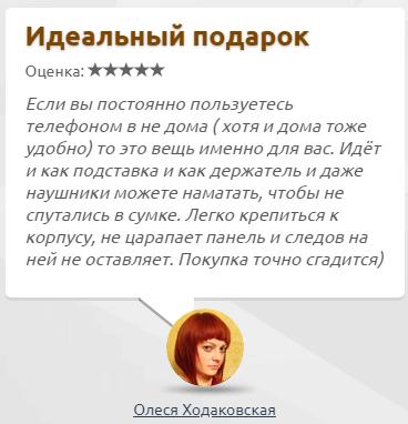 РЕАЛЬНЫЕ ОТЗЫВЫ О «PopSocket»2