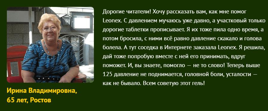 РЕАЛЬНЫЕ ОТЗЫВЫ О «Leonex»3