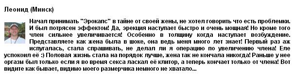 РЕАЛЬНЫЕ ОТЗЫВЫ О «Эрокапс»3