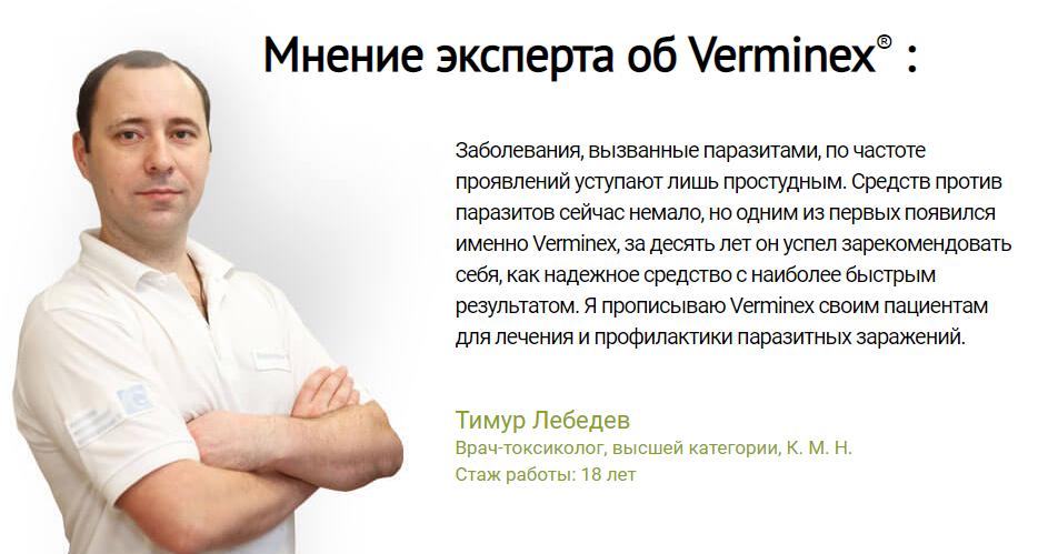Verminex отзывы специалистов