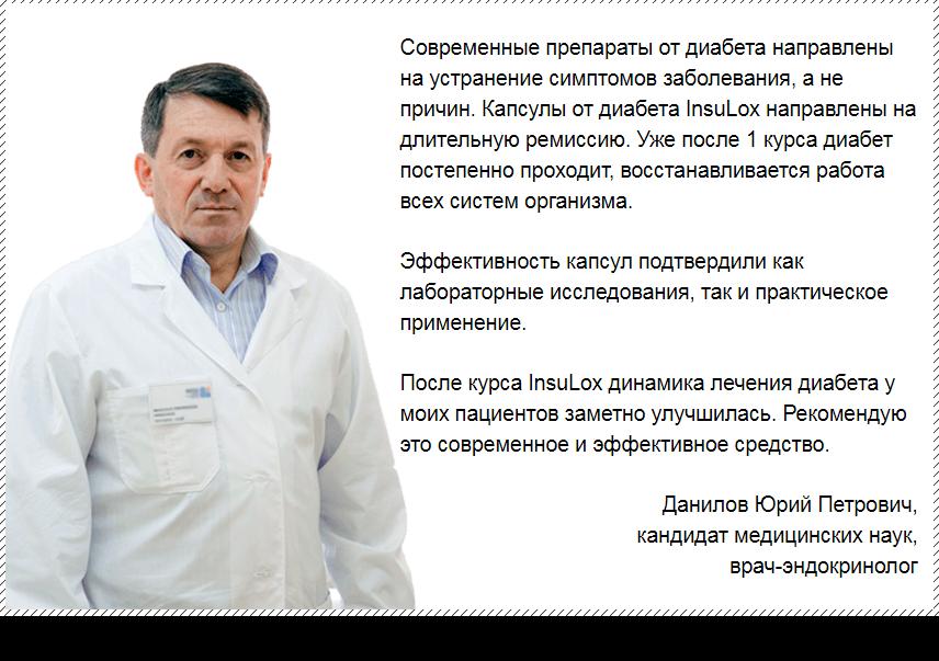 Insulox отзывы специалистов