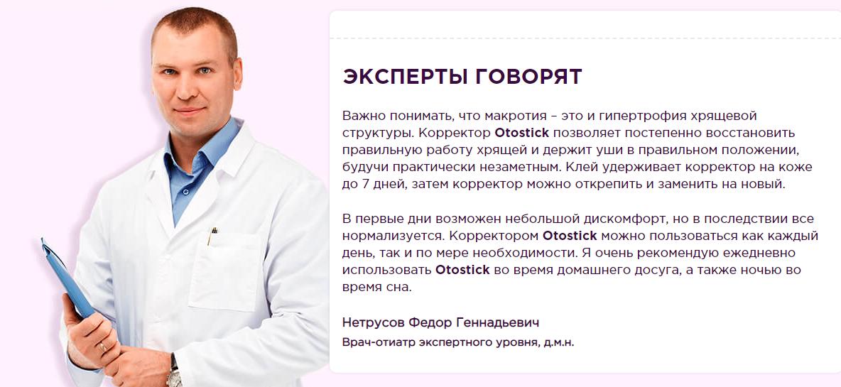 Otostick отзывы специалистов