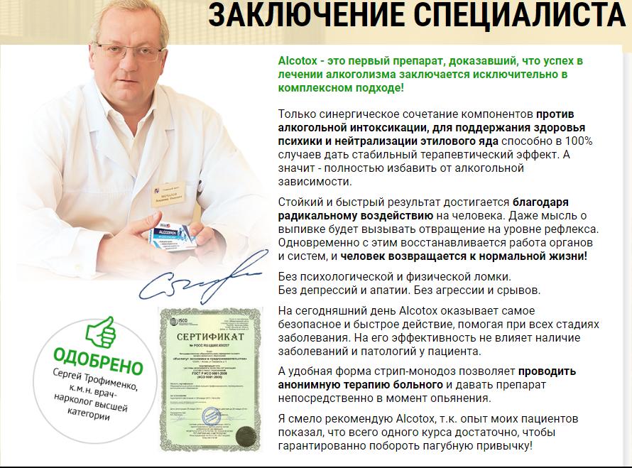 Alcotox отзывы специалистов 1