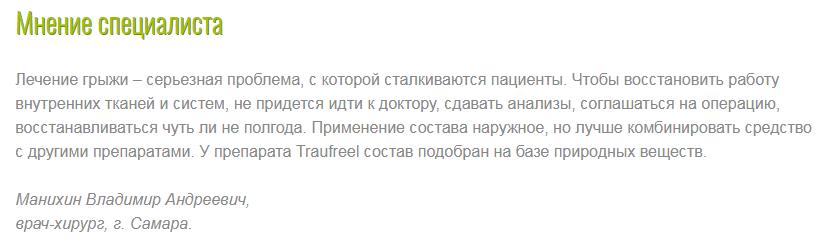 Traufreel отзывы специалистов 1