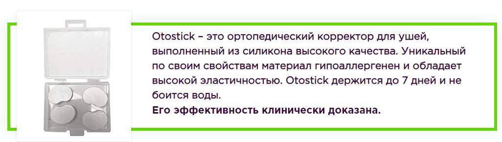 Otostick отзывы специалистов 1