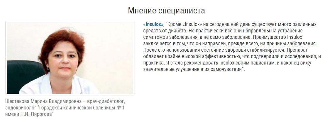 Insulox отзывы специалистов 2