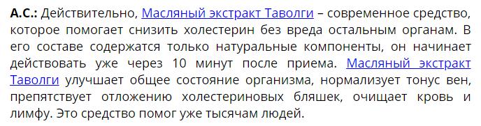 Экстракт Таволги отзывы специалистов 2