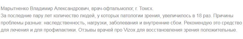 Vizox отзывы специалистов 2