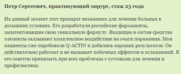 Q-Actin отзывы специалистов 2