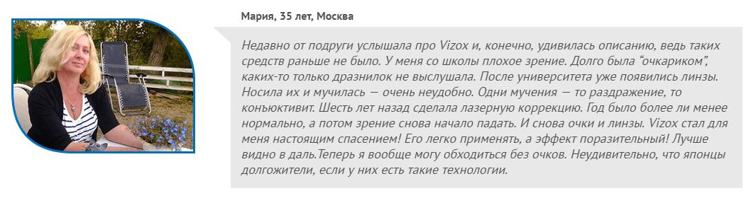 РЕАЛЬНЫЕ ОТЗЫВЫ О «Vizox»