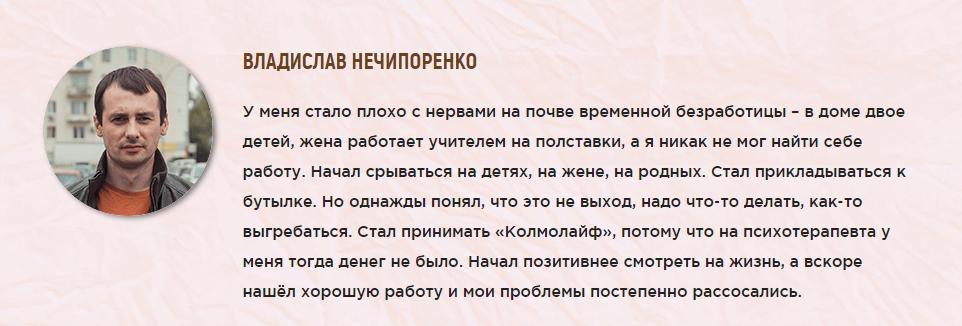 РЕАЛЬНЫЕ ОТЗЫВЫ О «Колмолайф»2