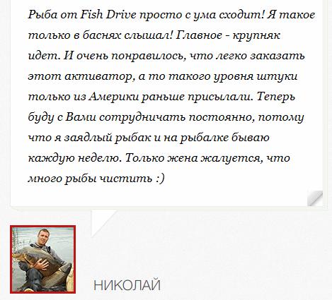 РЕАЛЬНЫЕ ОТЗЫВЫ О «Fish Drive»2