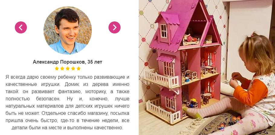 РЕАЛЬНЫЕ ОТЗЫВЫ О «Кукольном эко-домике»2