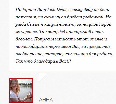 РЕАЛЬНЫЕ ОТЗЫВЫ О «Fish Drive»3