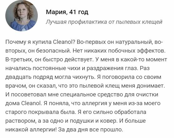 РЕАЛЬНЫЕ ОТЗЫВЫ О «Cleanol Home»3