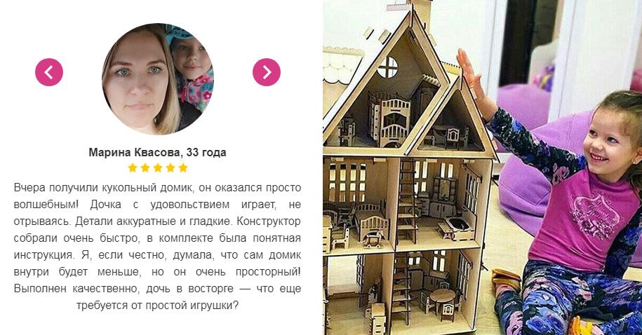 РЕАЛЬНЫЕ ОТЗЫВЫ О «Кукольном эко-домике»3