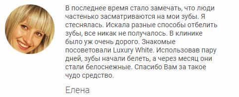 РЕАЛЬНЫЕ ОТЗЫВЫ О «Luxury White Pro»3