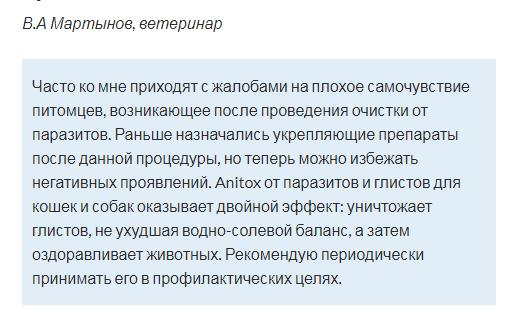 Anitox отзывы специалистов