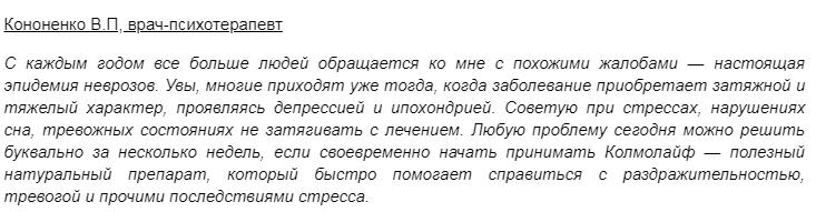Колмолайф отзывы специалистов 1