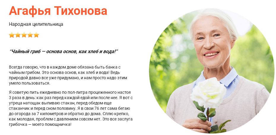 Чайный гриб отзывы специалистов 1