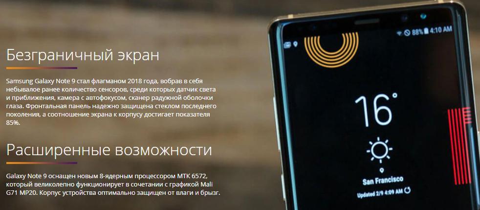 Samsung Galaxy Note 9 копия отзывы специалистов 1