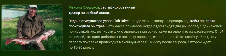 Fish Drive отзывы специалистов 2