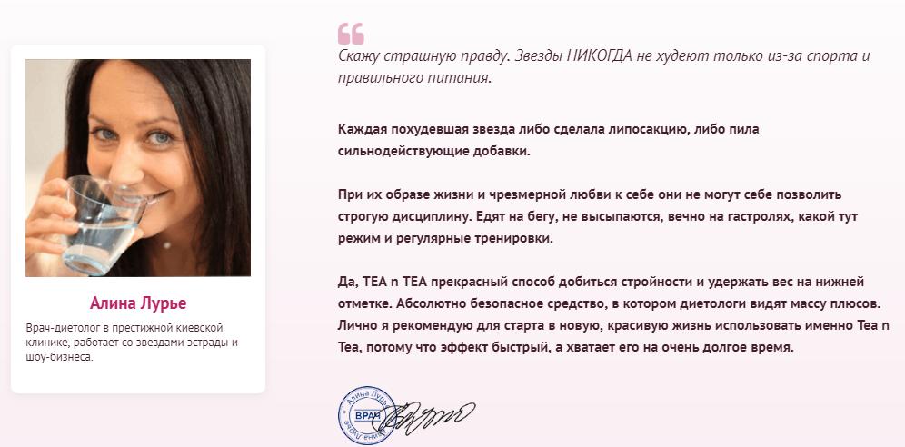Tea n Tea отзывы специалистов 2
