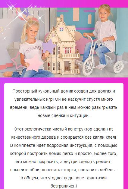 Кукольный эко-домик отзывы специалистов 2