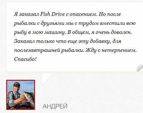 РЕАЛЬНЫЕ ОТЗЫВЫ О «Fish Drive»
