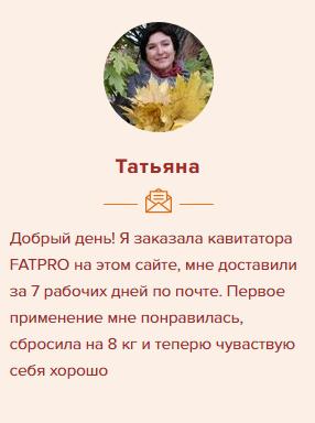 РЕАЛЬНЫЕ ОТЗЫВЫ О «Fatpro»